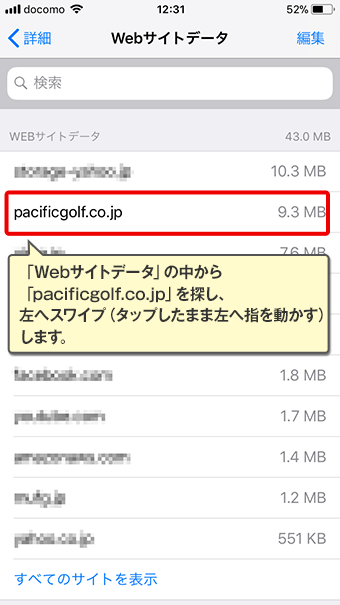キャッシュ_cookie削除_ios_05_p2.png