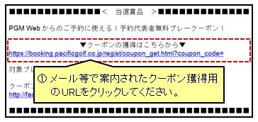 01_クーポン獲得.jpg