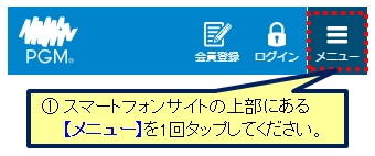 01_メニューボタン(共通)SP.jpg