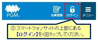 01_ログインリンク(共通)SP.jpg