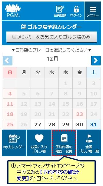 01_予約内容確認・変更(共通)SP.jpg