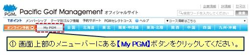 01_(共通)MyPGMボタン.jpg