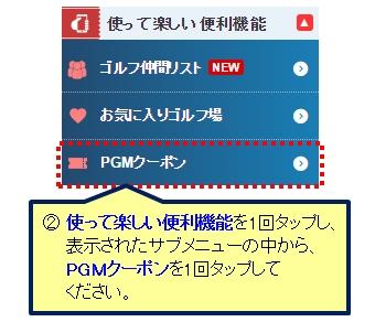 02_クーポン利用して予約SP.jpg