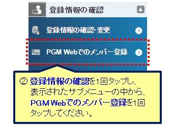 02_メンバー連携(共通)SP.jpg