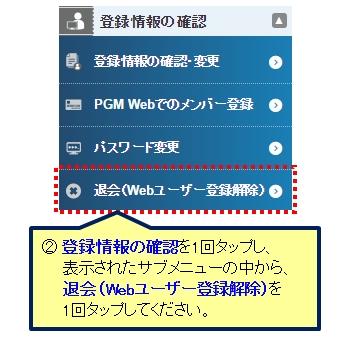 02_退会SP.jpg