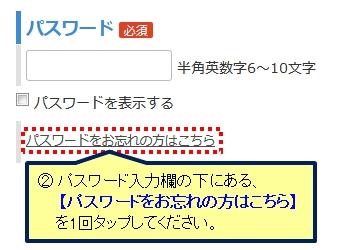 02_PW忘れSP.jpg