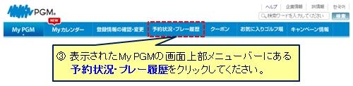 03_キャンセル待ち削除.jpg