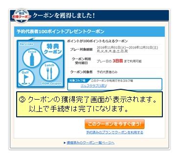03_クーポン獲得.jpg