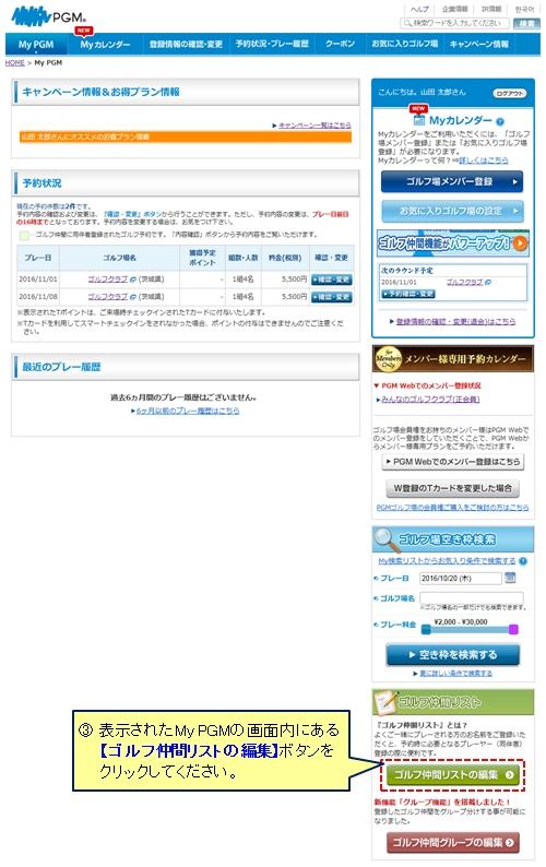 03_ゴルフ仲間リスト(共通).jpg