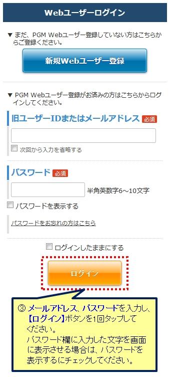 03_ログイン(共通)SP.jpg