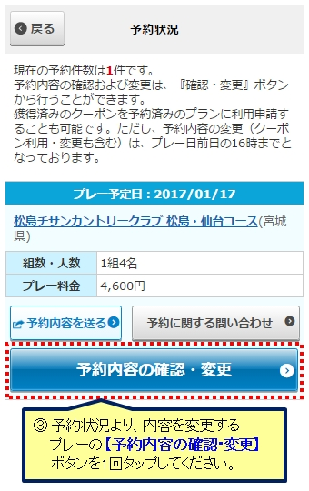 03_予約内容変更(共通)SP.jpg