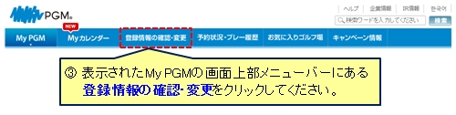 03_MyPGMメニュー【登録情報変更】(共通).jpg