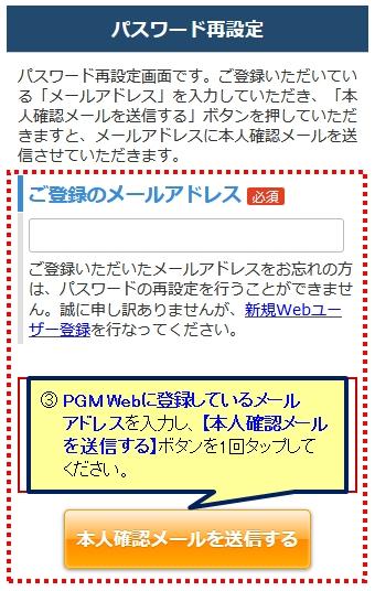 03_PW忘れSP.jpg