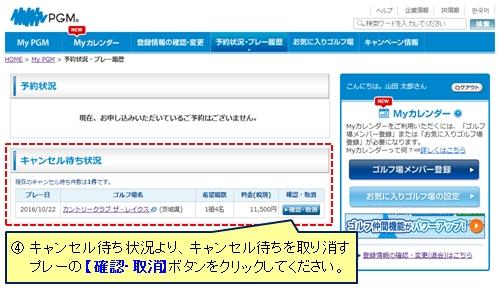04_キャンセル待ち削除.jpg