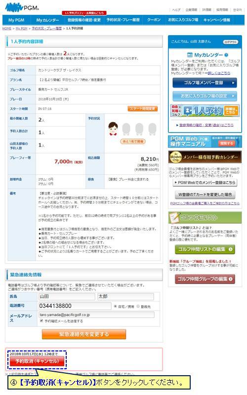 04_キャンセル(1人予約).jpg
