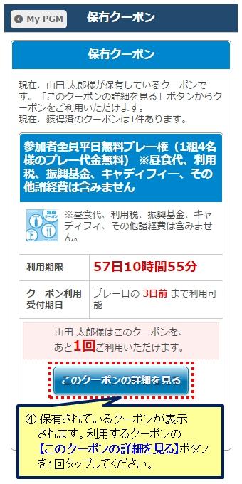 04_クーポン利用して予約SP.jpg