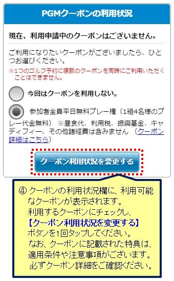 04_クーポン利用状況(利用に変更)SP.jpg
