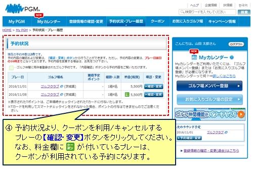 04_クーポン利用状況.jpg