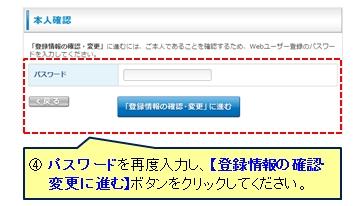 04_パスワード再入力(共通).jpg