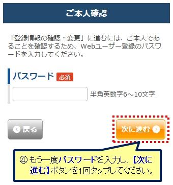 04_パスワード再入力(共通)SP.jpg