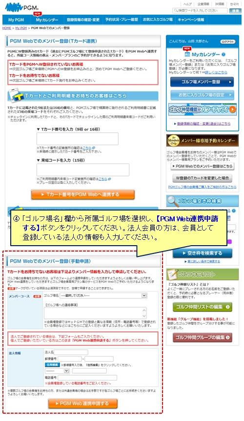 04_メンバー連携(カードなし).jpg
