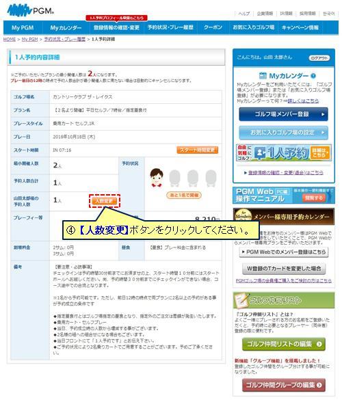04_人数変更(1人予約).jpg