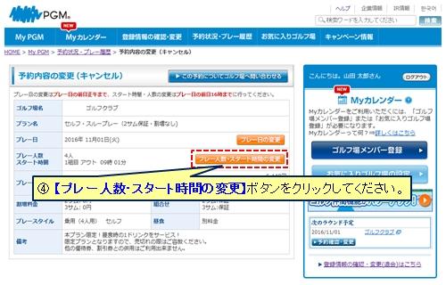 04_人数変更.jpg