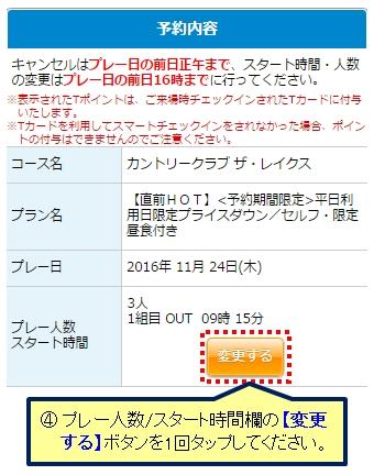 04_人数変更SP.jpg