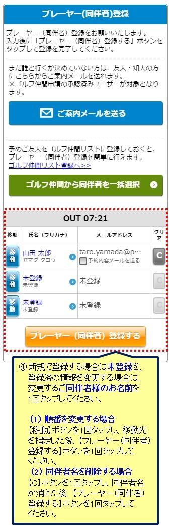 04_同伴者登録(手動)SP.jpg