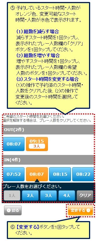 05・06_人数変更SP.jpg