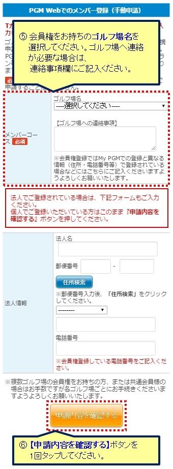 05・06_メンバー連携(カードなし)SP.jpg