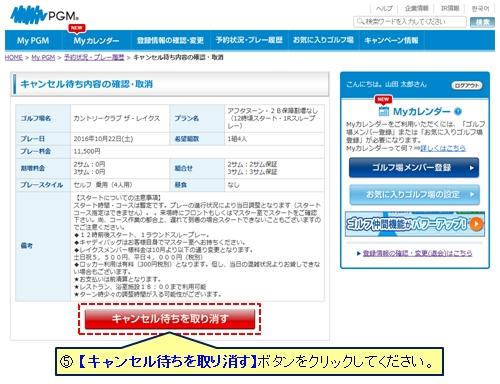 05_キャンセル待ち削除.jpg