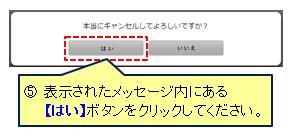 05_キャンセル(1人予約).jpg