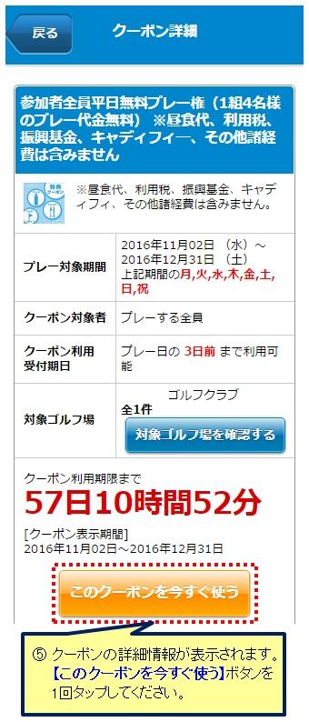 05_クーポン利用して予約SP.jpg
