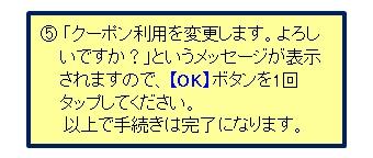 05_クーポン利用状況(共通)SP.jpg