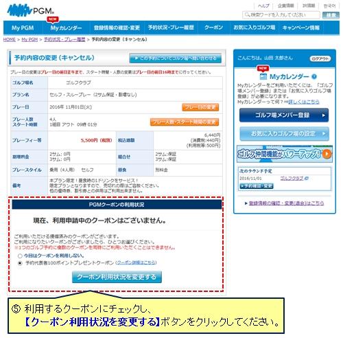 05_クーポン利用状況(利用に変更).jpg