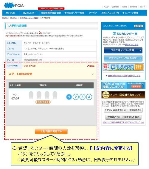05_スタート時間変更(1人予約).jpg