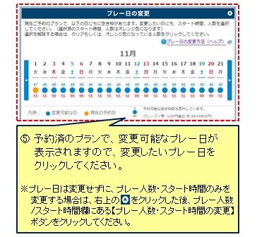 05_プレー日変更.jpg
