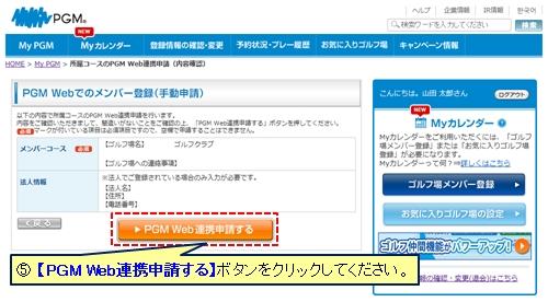 05_メンバー連携(カードなし).jpg