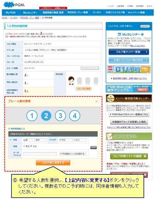 05_人数変更(1人予約).jpg