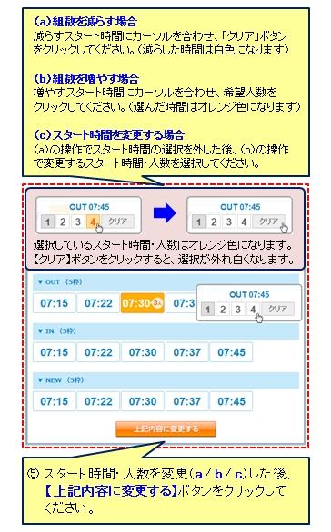 05_人数変更.jpg