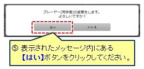 05_同伴者登録(手動).jpg