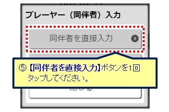 05_同伴者登録(手動)SP.jpg