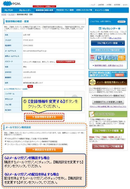 05_登録情報変更.jpg