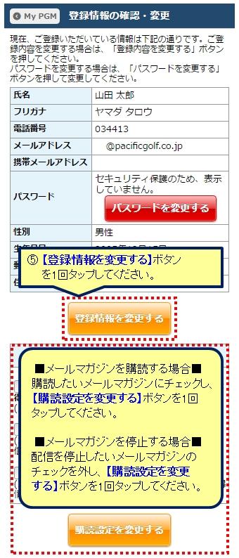 05_登録情報変更SP.jpg