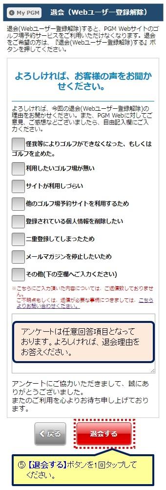 05_退会SP.jpg