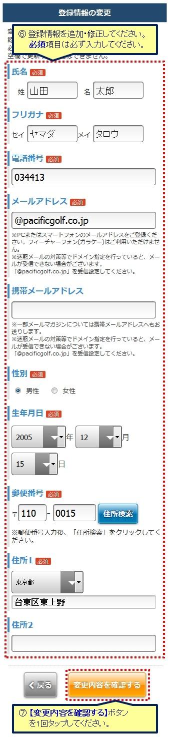 06・07_登録情報変更SP.jpg