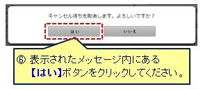 06_キャンセル待ち削除.jpg