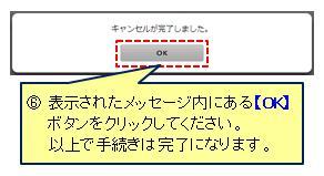 06_キャンセル(1人予約).jpg