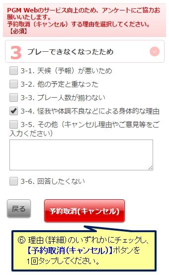 06_キャンセルSP.jpg